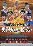 唐招提寺1200年の謎 天平を駆けぬけた男と女たち [DVD]