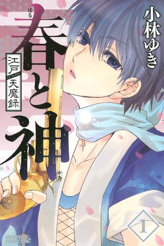 江戸天魔録 春と神(1) (ライバルKC)
