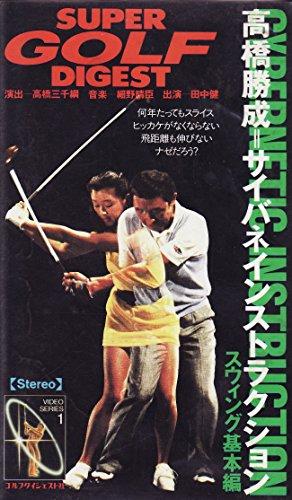 高橋勝成サイバネインストラクションスウィング 基本編 (<VHS>)