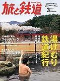旅と鉄道 2013年 03月号 [雑誌]