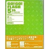 GO!GO!FLASH5 ゲームを作ろう編