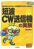 短波CW送信機の実験—自分で作った7MHz CW送信機でQSOしてみよう! (プリント基板付き電子工作解説書SERIES)