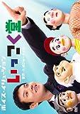 いっこく堂 世界で1つのショータイム [DVD]