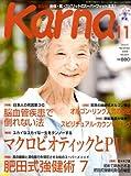 Karna (カルナ) 2008年 11月号 [雑誌]