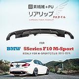 JCSPORTLINE P-スタイル リアリップ ディフューザー リア アンダー スポイラー グランドエフェクター リア バンパー / BMW 5シリーズ F10 M-sport 2013 2014 2015 2016に適合 ※Only for M-スポーツ モデル※ / リアル カーボン + PU
