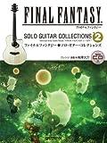 ソロギターで奏でる ファイナルファンタジー ソロギターコレクションズ 2 模範演奏CD付