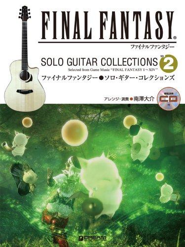 ファイナルファンタジー・ソロ・ギター・コレクションズ
