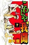 こわしや我聞(7) (少年サンデーコミックス)