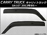 AP サイドバイザー AP-SVTH-SU42 入数:1セット(2枚) スズキ キャリィトラック DA16T 2013年09月~