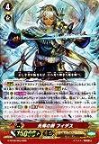 ヴァンガードG 第8弾「超極審判」/G-BT08/003 光輝の剣 フィデス RRR