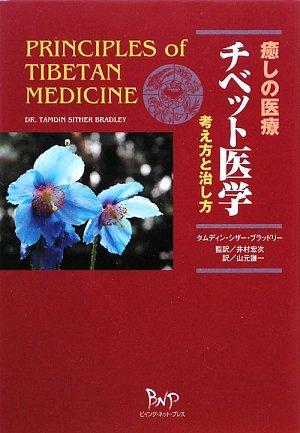 癒しの医療 チベット医学―考え方と治し方