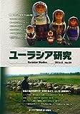 ユーラシア研究 第54号 特集:ロシア文化うちあけ話/最終帰還60年ー記憶を生かす、心