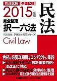 2015年版 司法試験・予備試験 完全整理択一六法 民法 (司法試験・予備試験対策シリーズ)