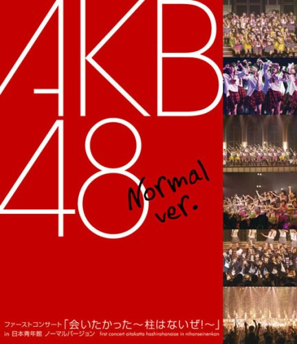 [ISO / Blu-Ray] AKB48 – ファーストコンサート「会いたかった~柱はないぜ!~」in 日本青年館 First Concert Aitakatta – Hashira wa Naize! In Nihon Seinenkan Normal & Shuffle Version