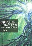 高齢化社会と日本人の生き方—岐路に立つ現代中年のライフストーリー
