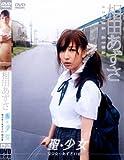相田あずさ DVD 「聖少女~あずさ17歳の夏」