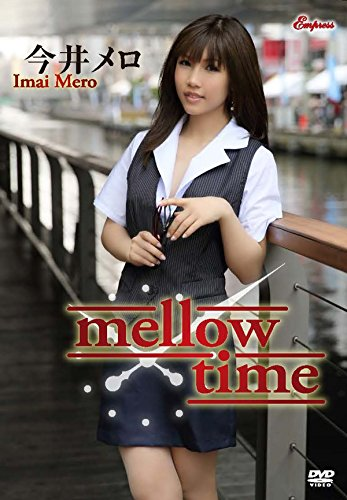 今井メロ / mellow time [DVD]