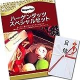 二次会・ビンゴ・新年会ハーゲンダッツ スペシャルセット(景品パネル+引換券入り目録)