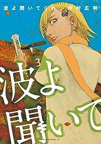 波よ聞いてくれ(3) (アフタヌーンコミックス)