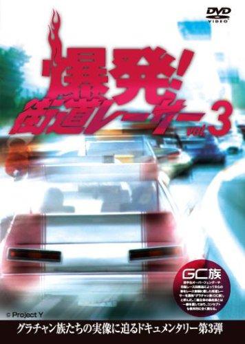 爆発!街道レーサー Vol3 [DVD]