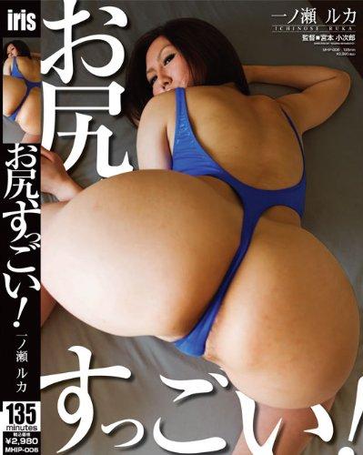 お尻、すっごい!~一ノ瀬ルカ(MHIP-006) [DVD]