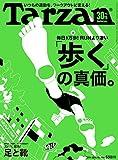 Tarzan (ターザン) 2016年 3月24日号 No.691 [雑誌]