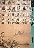 もっと知りたい禅の美術 (アート・ビギナーズ・コレクション)