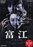 富江 re-birth [DVD]