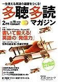 多聴多読マガジン 2010年 02月号
