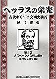 ヘッラスの栄光:古代ギリシア文明史講義:第2巻: 古代ヘッラス文明の成立(c2800?c525 BC)