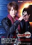 仮面ライダーウィザードキャラクターブック Magic Starts (TOKYO NEWS MOOK 352号)