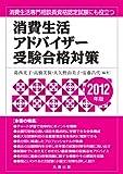 消費生活アドバイザー受験合格対策 2012年版