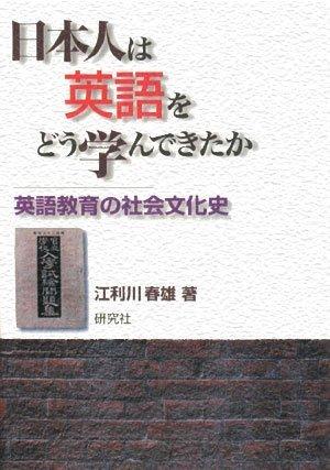 日本人は英語をどう学んできたか 英語教育の社会文化史