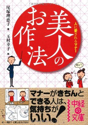 美人のお作法 (中経の文庫)