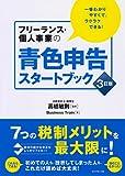 フリーランス・個人事業の青色申告スタートブック[3訂版]