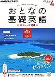 NHKテレビ おとなの基礎英語 2015年 04 月号 [雑誌]
