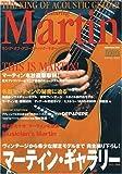 """YOUNG GUITAR presents キング・オブ・アコースティック・ギター フューチャリング""""マーティン"""" (シンコー・ミュージック・ムック) (シンコー・ミュージックMOOK YOUNG GUITAR SPECIA)"""