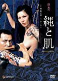 団鬼六 縄と肌 [DVD]