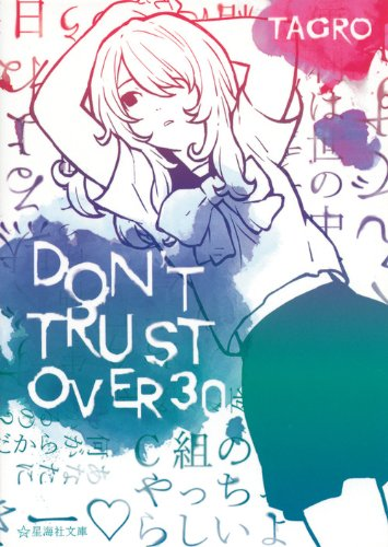 DON'T TRUST OVER 30 (星海社文庫 タ 1-2)