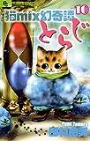 猫mix幻奇譚とらじ(10) (フラワーコミックスα)