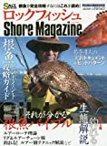 ロックフィッシュShore Magazine―どこに行けば釣れるのか?どうすれば釣れるのか?それ (メディアボーイMOOK ソルトルアーバイブル VOL. 3)