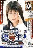 優等生 コレクション5 [DVD]