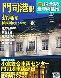 週刊 JR全駅・全車両基地 2012年 9/23号 [分冊百科]