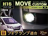 新発売 ☆ MOVE ムーヴカスタム LA100S LA110S 後期 フォグランプ  H16 CREE LED 30W効率 2個セット
