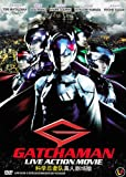 Gatchaman Live Action Movie Battle of the Planets G-Force Science Ninja Team (Japanese Movie with English Sub - All Region DVD)