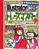 IllustratorCS3 トレースマスター