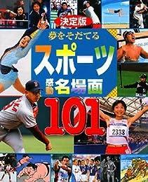 決定版 夢を育てる スポーツ感動・名場面101 (決定版101シリーズ)