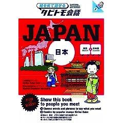 JAPAN�@�p��+��{�� (�^�r�g����b)