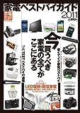家電ベストバイガイド2011 (100%ムックシリーズ)