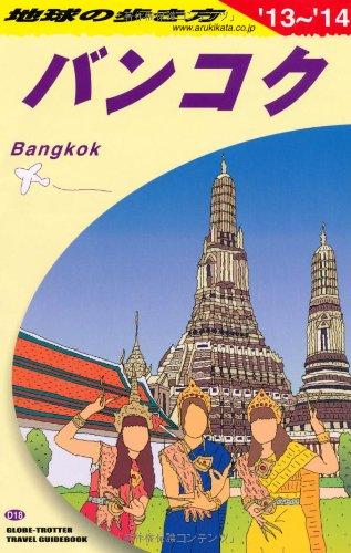 D18 地球の歩き方 バンコク 2013~2014 (ガイドブック)